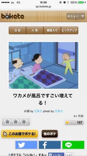 image_20150908162407