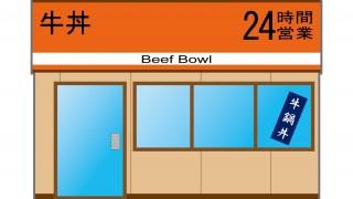 某牛丼屋勤務だけど質問ある?