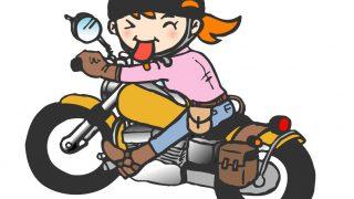 バイク乗りの女だけどなにか質問ある?