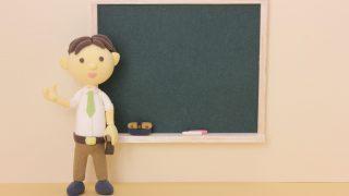 病休中の高校教師だけど質問ある?
