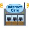 ネットカフェ店員だけど質問ある?