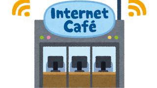 ネットカフェの店員だけどなんか質問ある?