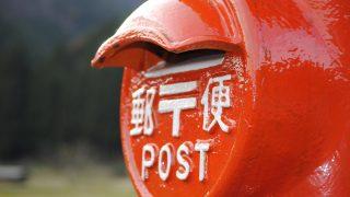 家族で「簡易郵便局」を経営しているのだが質問ある?