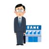 銀行員だけど質問ある?