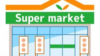 スーパーの社員だけど質問ある?