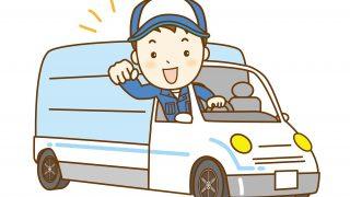 佐川急便でドライバーやってたけど質問ある?