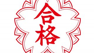 京都大学AOで受かったけど質問ある?